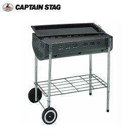 大型バーベキューコンロ/グリル オーク バーベキューコンロ(LL) (キャスター付) M-6440 【条件付送料無料】 キャプテンスタッグ(CAPTAINSTAG) アウトドア用品・キャンプ用品・BBQ・焼き肉で大活躍!人気のBBQコンロ