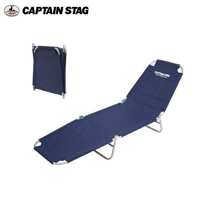 M-3467 リクライニングベッド(ネイビー) キャプテンスタッグ (CAPTAINSTAG) アウトドア用品・キャンプ用品・森林浴・海水浴・プールで折りたたみビーチチェア・ビーチベッド(お昼寝・休憩用簡易ベッド・寝具・ハンモッグ・シュラフ・寝袋類)(17zs)