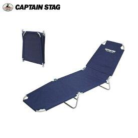 M-3467 リクライニングベッド(ネイビー) キャプテンスタッグ (CAPTAINSTAG) アウトドア用品・キャンプ用品・森林浴・海水浴・プールで折りたたみビーチチェア・ビーチベッド(お昼寝・休憩用簡易ベッド・寝具・ハンモッグ・シュラフ・寝袋類)