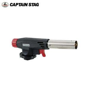 M-6325 ハンディ ガストーチ<カセットボンベ用> キャプテンスタッグ(CAPTAIN STAG) アウトドア用品・キャンプ用品・バーベキュー・炭に着火剤にバーナー火力