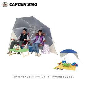 M-1601 フリット UVカットウイングパラソル240cm(ブルー) 【条件付送料無料】 キャプテンスタッグ (CAPTAIN STAG) パラソルタープ・アウトドア・キャンプ用品・運動会・バーベキュー・ワンタッチテント・簡易テント・日傘