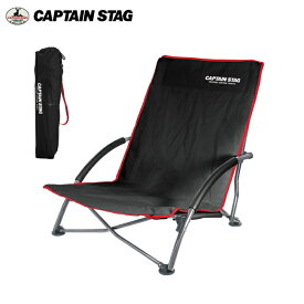 UC-1700 ジュール ロースタイル イージーチェア(ブラック) キャプテンスタッグ アウトドア用品・キャンプ・バーベキュー(BBQ)に大活躍の折りたたみチェア・ビーチチェア・イス・椅子・花火・観戦
