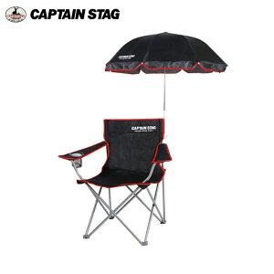 キャプテンスタッグ ラウンジチェア&パラソルセット(ブラック) M-1574&UC-1703(旧品番 M-3846) 【条件付送料無料】 CAPTAIN STAG パール金属 キャンプ用品 アウトドア 折りたたみ椅子・座椅子・