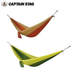 CAPTAIN STAG(キャプテンスタッグ) ナイロンハンモック M-7681(OR)/M-7682(YE) ベッド ハンモック 睡眠 熟睡 昼寝 夏 海水浴 キャンプ