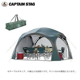 CS リビングシェルター320UV-S UA-0005 【条件付送料無料】 CAPTAIN STAG(キャプテンスタッグ)ドームテント/日よけテント/メッシュタープテント/リビングテント/5人用・6人用/おしゃれな本格派キャンプテント/UA-5