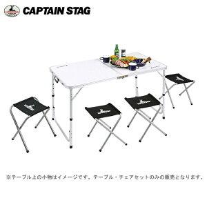 ラフォーレ テーブル・チェアセット(4人用)UC-0004 【条件付送料無料】 キャプテンスタッグ/CAPTAINSTAG アウトドア用品・バーベキューに折りたたみ式アルミフレームテーブル、コンパクトピ