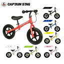 キャプテンスタッグ トレーニングバイク 全7色 YG-0250 【条件付送料無料】 CAPTAINSTAG ブレーキ付きペダルなし自転車/ランニングバイ…