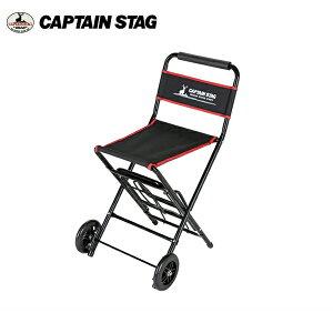 CAPTAIN STAG(キャプテンスタッグ)チェアキャリー/UL-1005 おしゃれな背もたれ付きアウトドアチェアと折りたたみ軽量キャリーカートの1台2役/折り畳み椅子/アウトドア用品・キャンプ用品・お
