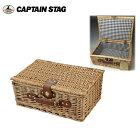 CAPTAINSTAG(キャプテンスタッグ)ピクニックバスケット(トランク)UT-1001お弁当や食器、小物などいろいろ手軽に詰め込める、ナチュラルなバスケット!
