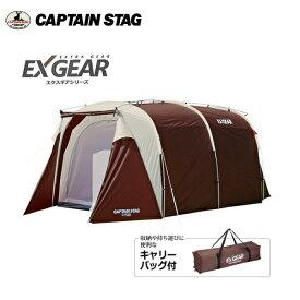 CAPTAIN STAG(キャプテンスタッグ)エクスギア シェルターワンルームドーム〈5〜6人用〉UA-0017 【条件付送料無料】 ドームテント/メッシュタープテント/5人用・6人用/おしゃれな本格派キャンプテント/UA-17