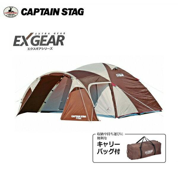 CAPTAIN STAG(キャプテンスタッグ)エクスギア 2ルームドーム270〈4〜5人用〉UA-0018 【条件付送料無料】 ツールームテント/ドームテント/リビングテント/4人用・5人用/おしゃれな本格派キャンプテント/UA-18