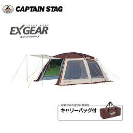 CAPTAIN STAG(キャプテンスタッグ)エクスギア スクリーンツールームドーム  UA-0021 【条件付送料無料】 ドームテント/メッシュタープテント/リビングテントタープ/5人用/おしゃれな本格派キャンプテント/UA-21