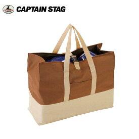 キャプテンスタッグ 大型収納トートバッグ(M)〈ブラウン〉M-1681 CAPTAINSTAG バーベキューコンロ収納キャリーバッグ