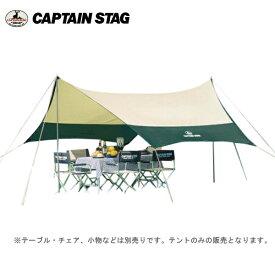 キャプテンスタッグ プレーナヘキサタープセット M-3155 CAPTAINSTAG テント/タープ【条件付送料無料】