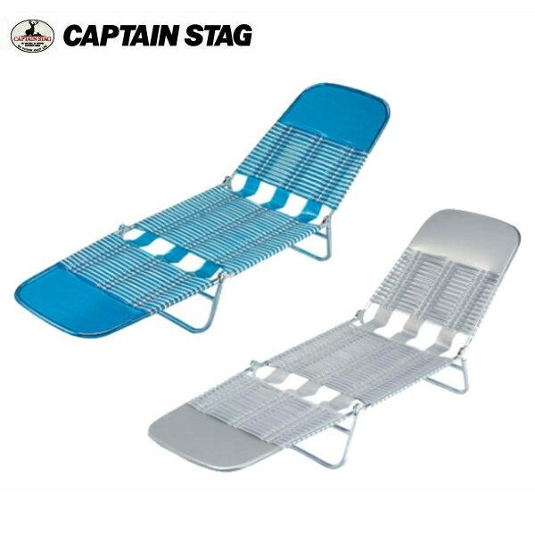 キャプテンスタッグ サマーベッド M-3451(クリアブルー)/M-3459(クリアシルバー) CAPTAINSTAG ・森林浴・海水浴・プールで折りたたみビーチチェア・ビーチベッド・5段階リクライニングベッド