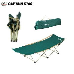 CS フォールディングベッド M-3465 キャプテンスタッグ(CAPTAINSTAG) アウトドア用品・キャンプ・バーベキュー(BBQ)用品・森林浴・海水浴でビーチチェア・ビーチベッドに (ベッド・寝具・ハンモ