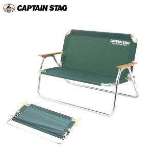 CSアルミ背付きベンチ(グリーン) M-3882 キャプテンスタッグ(CAPTAINSTAG) 【条件付送料無料】 アウトドア用品・キャンプ・バーベキュー・コンパクト収納、折りたたみ2人用チェア・イス・椅