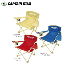 CAPTAIN STAG ホルンラウンジチェア(ミニ) キャプテンスタッグ (CAPTAINSTAG) M-3907/M-3908/M-3909 アウトドア用品・キャンプ・バーベキュー(BBQ)に大活躍の折りたたみチェア・ビーチチェア・イス・椅子!※M-3909は廃番