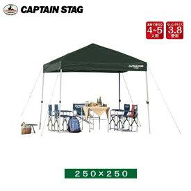 ワンタッチテントタープ 2.5m×2.5m UA-1058 クイックシェード250UV グリーン 【条件付送料無料】 キャプテンスタッグ (CAPTAIN STAG) キャンプ・運動会におすすめ簡単設営・組み立てイベントテント・かんたん設置簡易テント