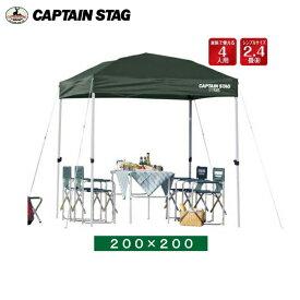 ワンタッチテントタープ2m×2m UA-1059 クイックシェード200UV グリーン 【条件付送料無料】 キャプテンスタッグ (CAPTAIN STAG) アウトドア用品・キャンプ・運動会におすすめ簡単設営・組み立てイベントテント・かんたん設置簡易テント