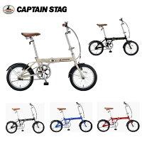 【送料無料】CAPTAINSTAG(キャプテンスタッグ)折りたたみ自転車AL-FDB161(ブラック)(ラテ)YG-0228YG-0029軽いアルミ製の折りたたみ自転車