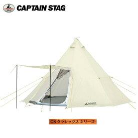CSクラシックス ワンポールテント オクタゴン460UV UA-0035 【条件付送料無料】 キャプテンスタッグ(CAPTAINSTAG) おしゃれなアウトドア用品・キャンプ用品・レジャー用品/人気のティピー型 UA-35・おしゃれなグランピング用品