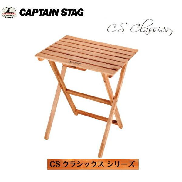 CSクラシックス FDサイドテーブル<50> UP-1009 キャプテンスタッグ(CAPTAINSTAG) アウトドア用品・キャンプ用品・レジャー用品・バーベキュー用品(nc17)