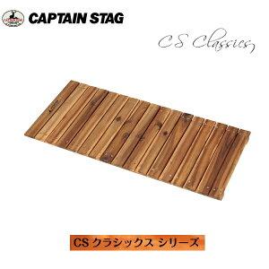 CSクラシックス フリーボード 1枚 89×41cm UP-1026 キャプテンスタッグ(CAPTAINSTAG) アウトドア用品・キャンプ用品・レジャー用品・バーベキュー用品・フリーアレンジ多目的ボード・すのこ板・お
