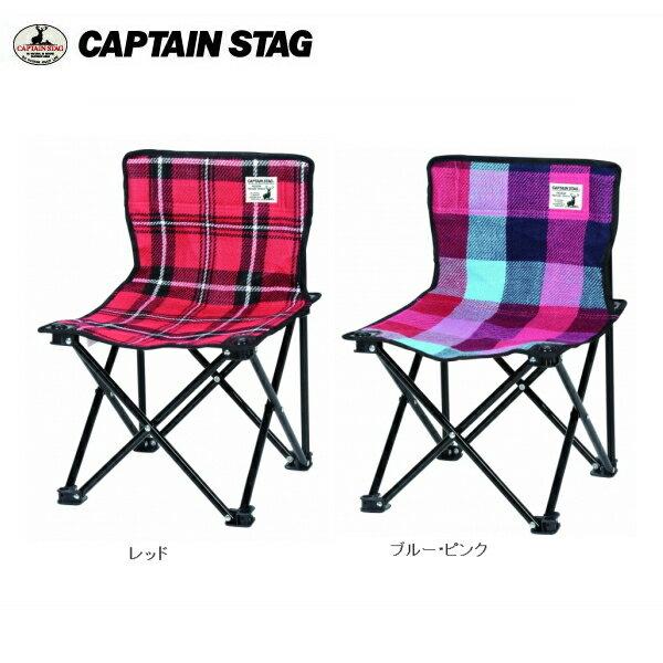 起毛コンパクトチェア UC-1629(レッド)/UC-1630(ブルー・ピンク) キャプテンスタッグ(CAPTAINSTAG) アウトドア用品・キャンプ用品・レジャー用品・バーベキュー用品