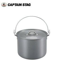 アルミつる付寸胴鍋20cm UH-4103 キャプテンスタッグ(CAPTAINSTAG) アウトドア用品・キャンプ用品・レジャー用品・バーベキュー用品