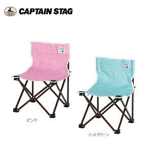 CSシャルマン コンパクトチェア UC-1637(ミントグリーン) キャプテンスタッグ(CAPTAINSTAG) アウトドア用品・キャンプ用品・レジャー用品・バーベキュー用品 ※UC-1636 ピンクは廃番
