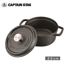 ココット 22cm UG-3037 キャプテンスタッグ(CAPTAINSTAG) アウトドア用品・キャンプ用品・レジャー用品・バーベキュー用品