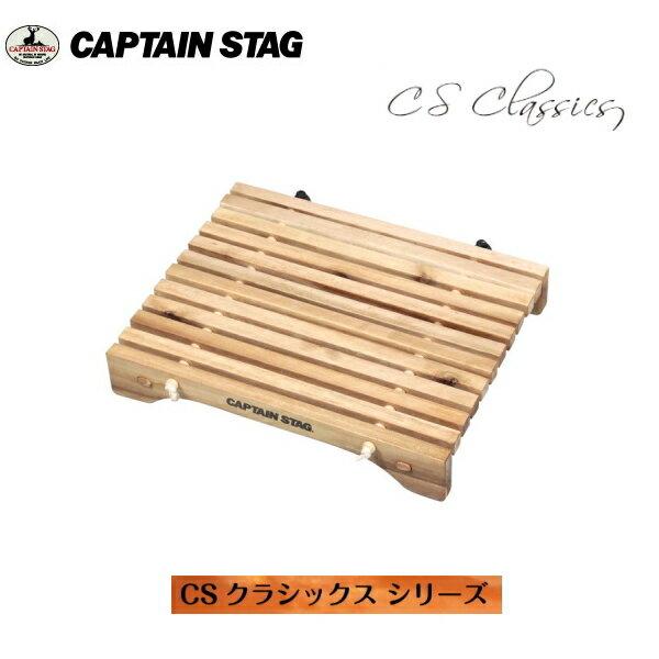 CSクラシックス コンパクトロールテーブル<31> UP-1029 キャプテンスタッグ(CAPTAINSTAG) アウトドア用品・キャンプ用品・レジャー用品・バーベキュー用品