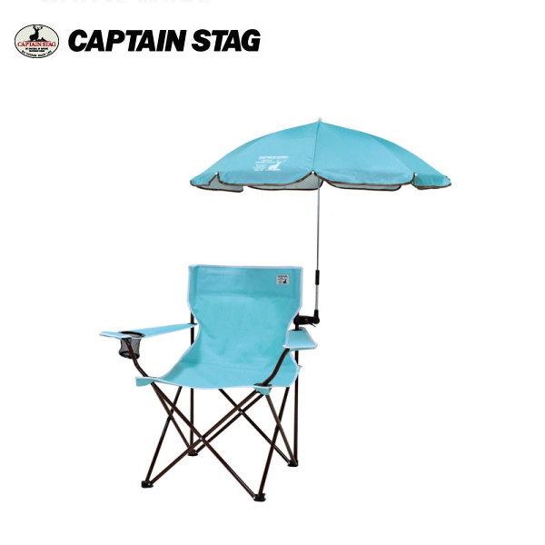 ラウンジチェア&デタッチャブルパラソルセット (ミントグリーン) UC-1635+UD-0052 【条件付送料無料】 パール金属 キャンプ用品 アウトドア用品 折りたたみ椅子・イス・座椅子・ビーチ 椅子 パラソル 日除け 日よけ傘 観戦 スポーツ 海水浴 日傘 UD-52