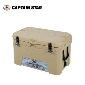 グランドフリーズ クーラー70L UE-0067 【条件付送料無料】 CAPTAIN STAG パール金属 アウトドア用品・キャンプ用品・釣り・運動会・バーベキュー・BBQ・おしゃれな大容量大型クーラーボックス・UE-67