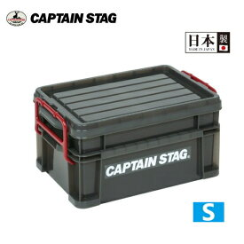 CS アウトドアツールボックス<S> UL-1024 キャプテンスタッグ(CAPTAINSTAG) おしゃれなアウトドア用品・キャンプ用品・レジャー用品・オシャレなプラスチックコンテナボックス・大型キャリーボックス・フタ付き収納ボックス・収納ケース