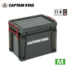 CS アウトドアツールボックス<M> UL-1025 キャプテンスタッグ(CAPTAINSTAG) おしゃれなアウトドア用品・キャンプ用品・レジャー用品・オシャレなプラスチックコンテナボックス・大型キャリーボックス・フタ付き収納ボックス・収納ケース
