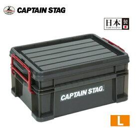CS アウトドアツールボックス<L> UL-1026 キャプテンスタッグ(CAPTAINSTAG) おしゃれなアウトドア用品・キャンプ用品・レジャー用品・オシャレなプラスチックコンテナボックス・大型キャリーボックス・フタ付き収納ボックス・収納ケース