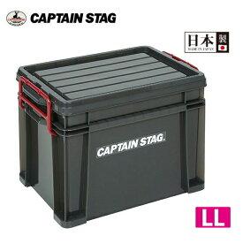 CS アウトドアツールボックス<LL> UL-1027 キャプテンスタッグ(CAPTAINSTAG) おしゃれなアウトドア用品・キャンプ用品・レジャー用品・オシャレなプラスチックコンテナボックス・大型キャリーボックス・フタ付き収納ボックス・収納ケース