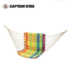 パーム クッションチェアモック(レインボー) UD-2002 キャプテンスタッグ(CAPTAINSTAG) おしゃれなアウトドア用品・キャンプ用品・レジャー用品