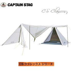 CSクラシックス キャンプベースUV UA-0039 【条件付送料無料】 キャプテンスタッグ(CAPTAINSTAG) パール金属・おしゃれなおすすめアウトドア用品・キャンプ用品・おしゃれなグランピング用品テント UA-39/46K