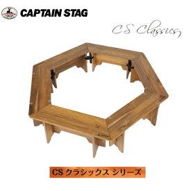 CSクラシックス ヘキサグリルテーブルセット<137> UP-1038 【条件付送料無料】 キャプテンスタッグ(CAPTAINSTAG) パール金属・おしゃれなおすすめアウトドア用品・キャンプ用品・おしゃれなグランピング用品
