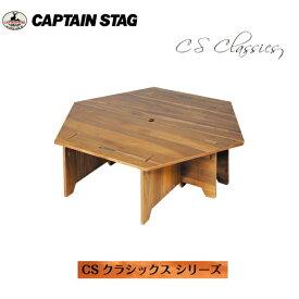 CSクラシックス ヘキサセンターテーブル<96> UP-1040 【条件付送料無料】 キャプテンスタッグ(CAPTAINSTAG) パール金属・おしゃれなおすすめアウトドア用品・キャンプ用品・おしゃれなグランピング用品