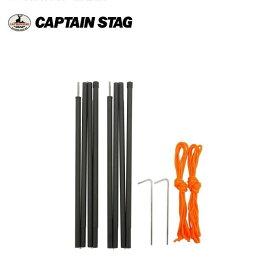 スチールポール(16×1800)2本セット ロープ・ペグ付 UA-4514 キャプテンスタッグ(CAPTAINSTAG) パール金属・おしゃれなおすすめアウトドア用品・キャンプ用品・テント・タープ付属品