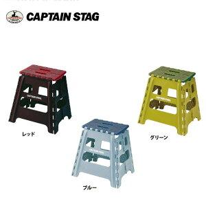 折りたためるステップ M レッド/ブルー/グリーン UW-1507/UW-1508/UW-1509 キャプテンスタッグ(CAPTAINSTAG) パール金属・おしゃれなおすすめアウトドア用品