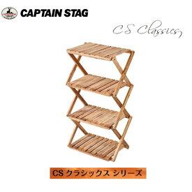CSクラシックス 木製4段MOVEラック<460> UP-2583 キャプテンスタッグ(CAPTAINSTAG) パール金属・おしゃれなおすすめアウトドア用品・おしゃれなグランピング用品