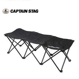 グラシア コンパクトベンチ 3人掛け UC-1679 キャプテンスタッグ(CAPTAINSTAG) パール金属・アウトドア用品・キャンプ用品・おしゃれなチェア/イス/椅子