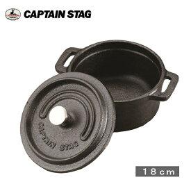 ココット 18cm UG-3040 キャプテンスタッグ(CAPTAINSTAG) パール金属・アウトドア用品・キャンプ用品