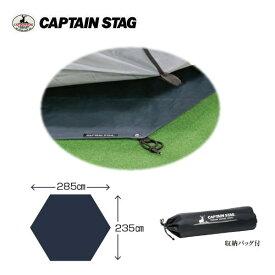 テントグランドシート ヘキサゴン300用 UA-4526 キャプテンスタッグ(CAPTAINSTAG) アウトドア用品・キャンプ用品・レジャー用品・UA-0034/UA-0016 適応オプション品