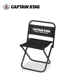 グラシア レジャーチェア 中 ブラック UC-1801 キャプテンスタッグ CAPTAINSTAG アウトドア用品 キャンプ用品 レジャー用品